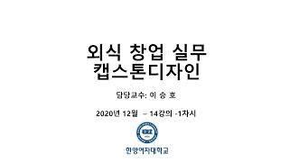외식창업실무 20201129 14주차 강의용 1차시