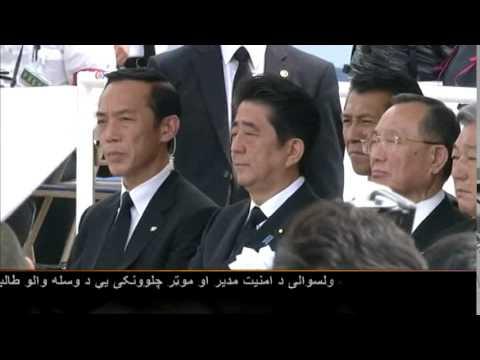 69 years since nuclear bombing of Nagasaki  VOA Ashna