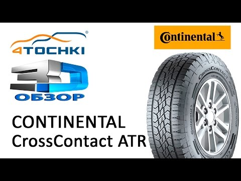 3D-обзор шины Continental CrossContact ATR на 4 точки