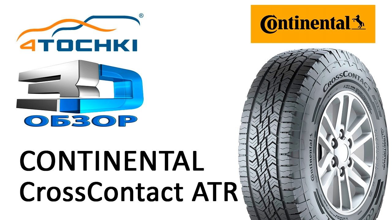 3D-обзор шины Continental CrossContact ATR на 4 точки. Шины и диски 4точки - Wheels & Tyres