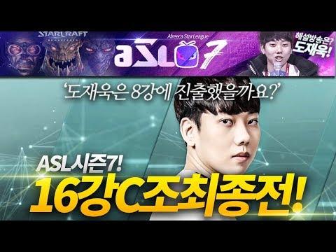 [ASL 시즌7] 16강 C조 5경기, 최종전! :: 도재욱의 아프리카 스타크래프트 리그 해설! (ASL S7)