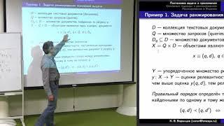 Машинное обучение 18из24 - Методы обучения ранжированию