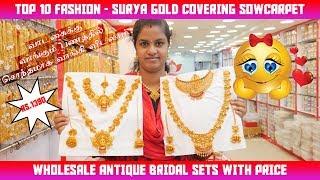 Rs.1390/- Bridal Set வாங்க சிறந்த இடம் || Sowcarpet Surya Gold Covering Wholesale Shop || #TTF12
