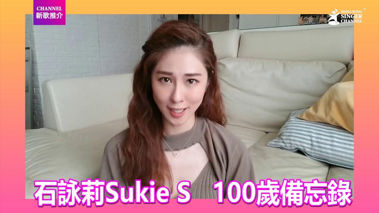 石詠莉Sukie S 100歲備忘錄 Channel新歌推介
