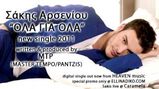 Ola Gia Ola (MASTER TEMPO / PANTZIS production) / Sakis Arseniou new single 2011