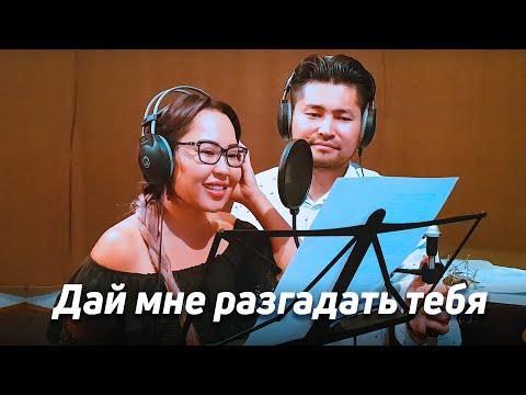 Клип Пара Нормальных - Дай Мне Разгадать Тебя