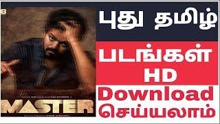 தமிழ் படங்கள் டவுன்லோட் செய்வது எப்படி_|_ How to download tamil movies 2020