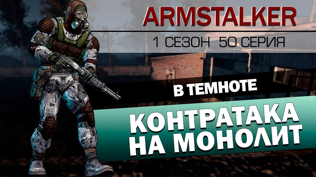 Watch in addition Watch as well We Different From Other Russian am also Watch as well Watch. on armstalker