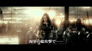 映画『300 帝国の進撃』応援予告(60秒) 【HD】 2014年6月20日公開