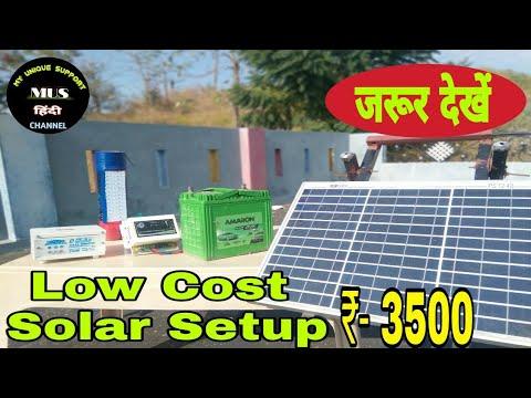 कम कीमत में  Solar setup ऐसे लगाएं. How to get low cost solar setup .