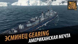 Эсминец Gearing : американская мечта. Мини обзор корабля [World of Warships 0.3.1.4 ]