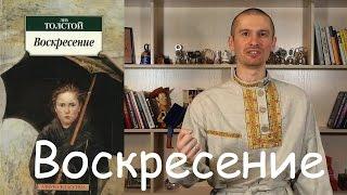 Обзор книги Льва Толстого