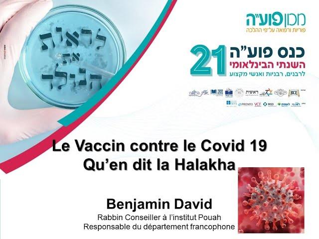 La vaccination contre le Covid 19 - rabbin Benjamin David - Institut Pouah