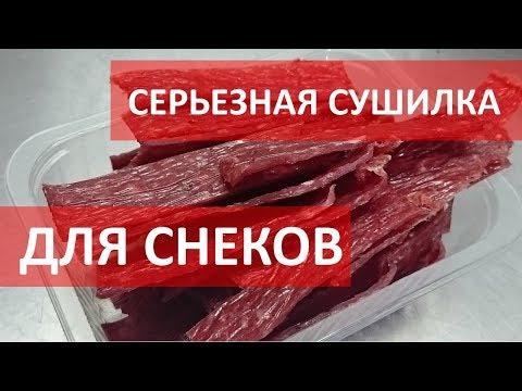 Как это сделано - сушилка для чипсов от МаксиСмокер