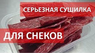 видео Сушильный шкаф для сухариков