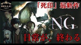 【NG】「日常のおわり:#01」『死印』最新姉妹作!今度は主人公がクソ強いぞ!!