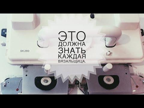 Видеоуроки на вязальной машине сильвер 280