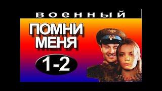 Помни меня 1-2 серия военные сериалы и фильмы онлайн
