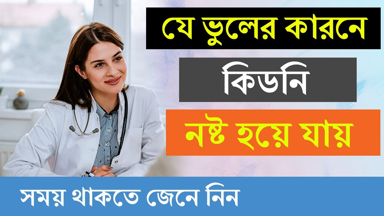 যে ভুলে নষ্ট হতে পারে আপনার কিডনি - সময় থাকতে জেনে নিন   Bangla Health Tips
