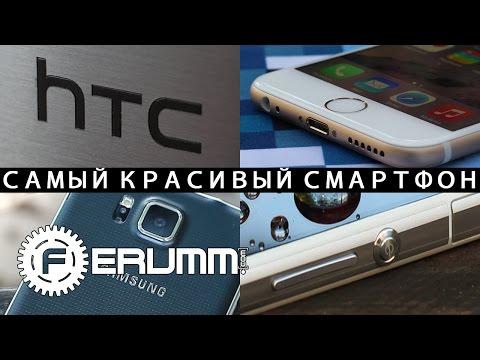 Самый красивый смартфон 2014! Сравнение iPhone 6, One M8, Galaxy Alpha, Lumia 930 и др от FERUMM.COM