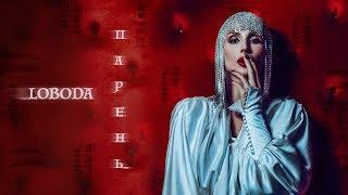 Loboda - Парень (Бюджетная версия)