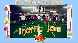 The Potato Kingdom  [kids Music Live]  原创歌曲《堵车》Original Song《traffic jam》