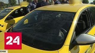 Москва вошла в тройку мегаполисов с дешевым такси
