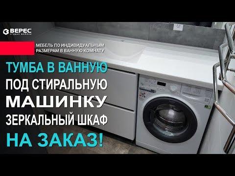 Тумба под стиральную машину с зеркальным шкафом / Студия мебели Верес