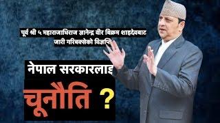 राजनीतिक तरंग ल्याउने ज्ञानेन्द्रको बक्तव्यमा के छ ? 5 points of Unexpected Gyanendra Statement
