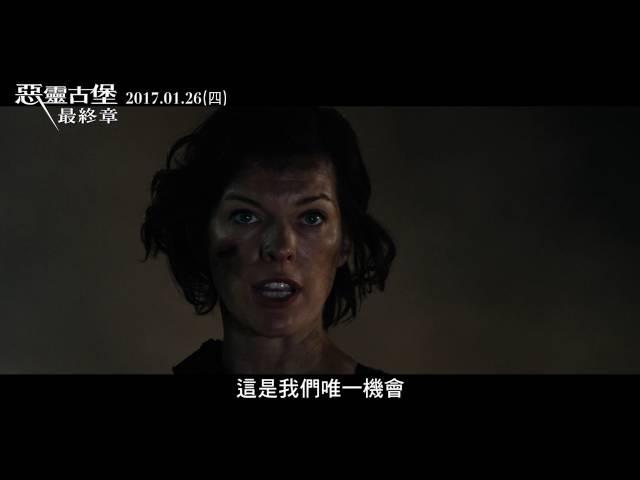 【惡靈古堡:最終章】最新預告 全球首播