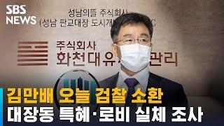 김만배 오늘 검찰 소환…대장동 특혜 · 로비 실체 조사 / SBS