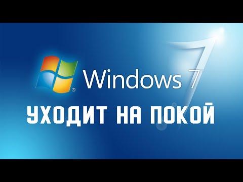Windows 7 уходит на покой. Microsoft официально прекратила поддержку Windows 7.