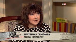 Екатерина Семенова. Мой герой