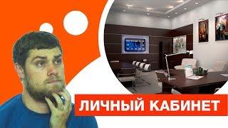Личный кабинет клиента на сайте AsiaOptom.com