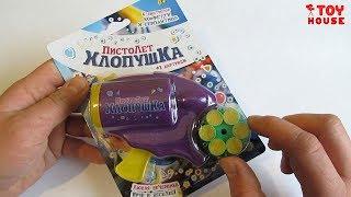 ПИСТОЛЕТ ХЛОПУШКА с картриджами. Стреляет конфетти и серпантином. Обзор игрушек.