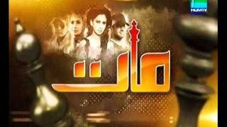 Maat (Title Song) Ost HumTv - Mohammad Ali