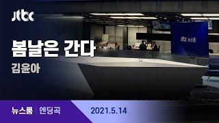 5월 14일 (금) 뉴스룸 엔딩곡 (봄날은 간다 - 김윤아) / JTBC News