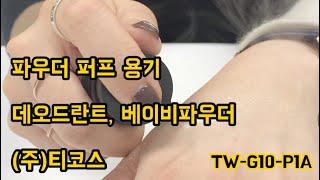 귀엽고 앙증맞은 10g 파우더 펌프 용기!! (feat…