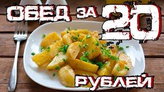 Обед За 20 Рублей! Картошка По Общажному