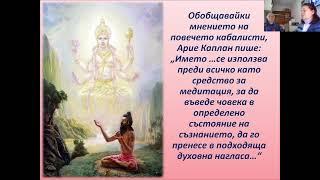 От човека - към Бога. Имената на Бога. Галя Маджарова