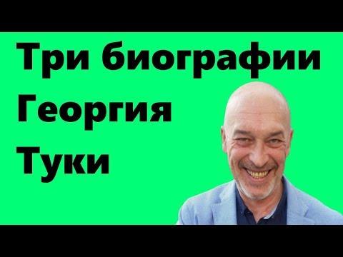 Георгий Тука. Три