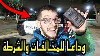 اشتريت رادار الامساك بالشرطة الاغلى بامريكا وداعا للغرامات!!