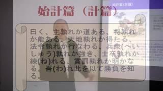 孫子の兵法は2000年以上も前に中国で考え出されたものだが、いまだにそ...