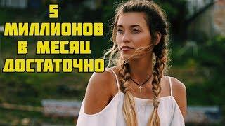 Регина Тодоренко «Мне необходимо около 5 миллионов в месяц»