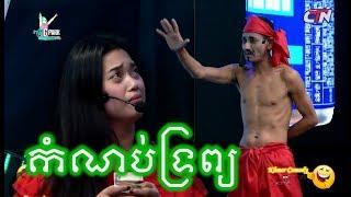 Khmer Comedy , Pekmi Comedy, CTN Comedy, កំប្លែងរឿង៖ កំណប់ទ្រព្យ - ដោយក្រុមកំប្លែង CBS