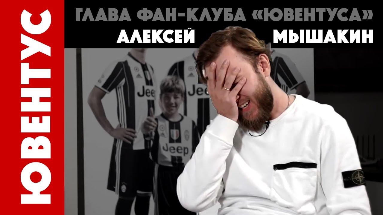 Фан клуб ювентуса россиЯ