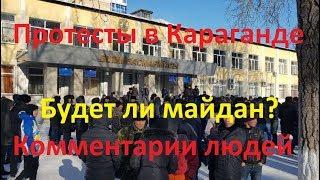 Протесты в Казахстане Караганда Будет ли майдан Комментарии людей Иван Проценко