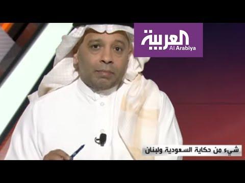 مرايا |  شيء من حكاية السعودية ولبنان  - نشر قبل 3 ساعة