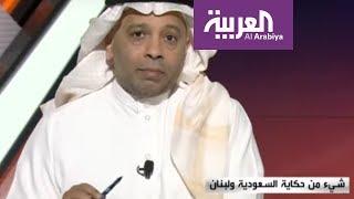 مرايا |  شيء من حكاية السعودية ولبنان