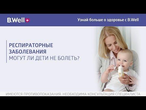 Могут ли дети не болеть. Как лечить респираторные заболевания (бронхит, воспаления легких).